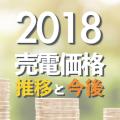solar-feed-in-tariff-2018