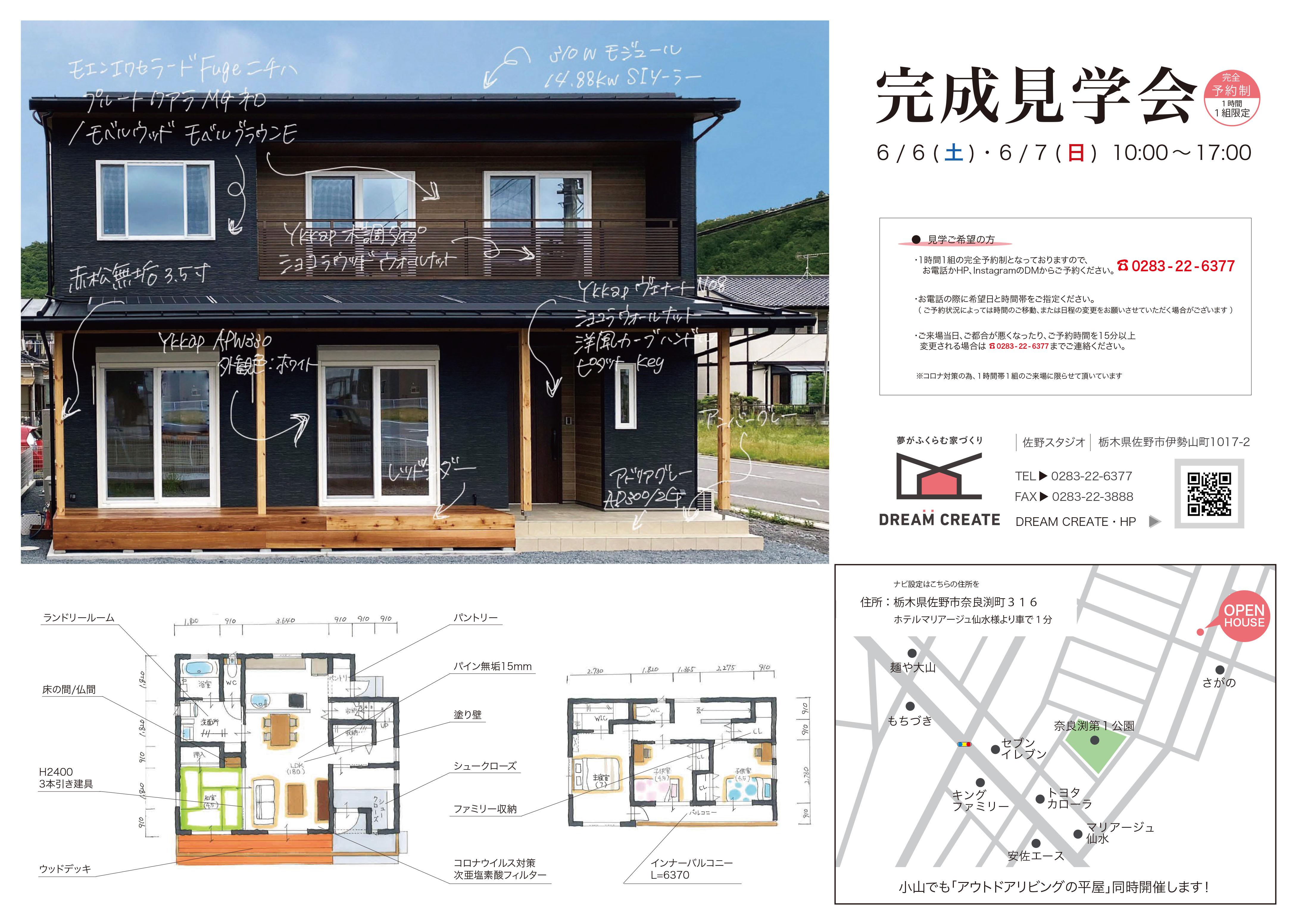 横塚様邸完成見学会チラシ_表_修正